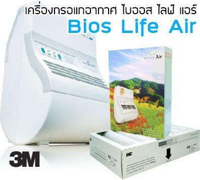 เครื่องฟอกอากาศ Bios Life Air ผลิตโดยเทคโนโลยี 3M