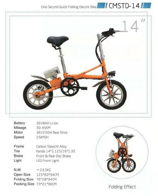 """จักรยานไฟฟ้า พับได้ ทรง X แบบตลิเธี่ยม ล้อ 14"""""""