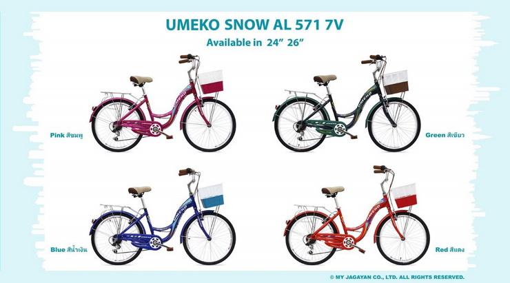 จักรยานแม่บ้าน ยี่ห้อUmeko เฟรมอลู