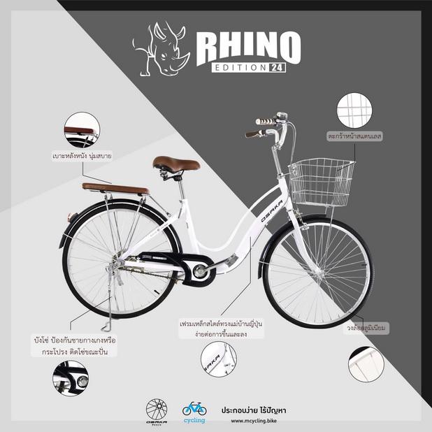 จักรยานแม่บ้าน Osaka rhino รุ่น  24 นิ้ว    1 สปีด