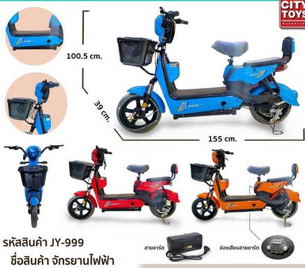 มอเตอร์ไซค์/จักรยานไฟฟ้า ราคาประหยัด รุ่นใหม่ 2021 รุ่น city 999