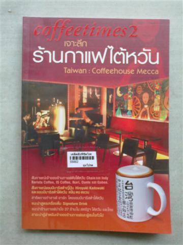 ร้านกาแฟในไต้หวัน (ปก 220)