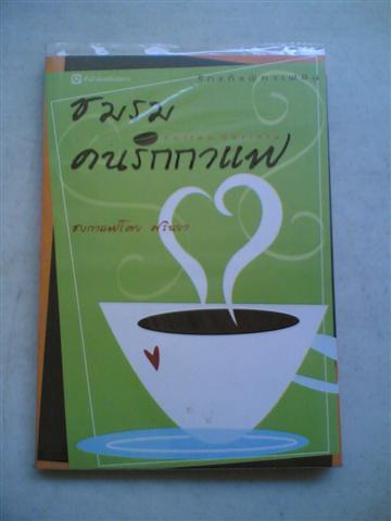 ชมรมคนรักกาแฟ (ปก 120)