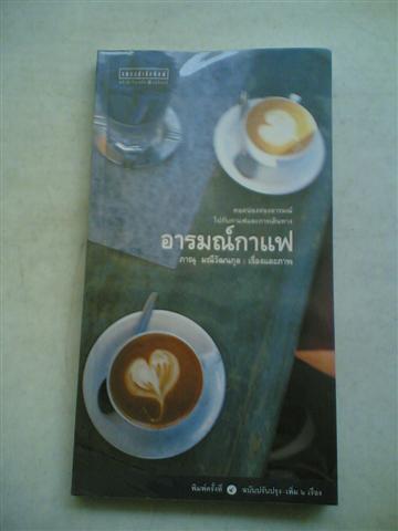 อารมณ์กาแฟ (ปก 150) โดย ภาณุ