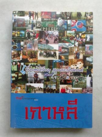 เกาหลี เที่ยวเองได้ง่ายๆ สบายกระเป๋า สไตล์ พี่วุฒิ พี่เคท (ปก 245)