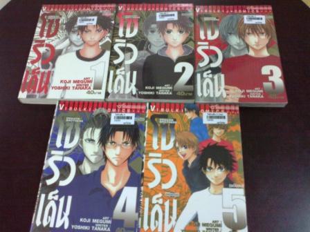โซริวเด็น Dragon Brothers เล่ม 1-5 จบ (ปก 200 บาท)