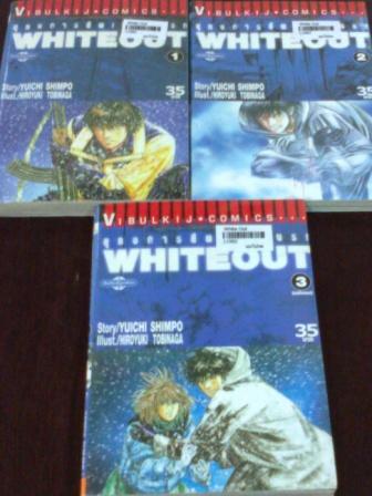 WHITEOUT เล่ม 1-3 จบ (ปก 95 บาท)