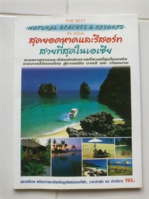 สุดยอดชายหาดและรีสอร์ท สวยที่สุดในเอเชีย (ปก 195)