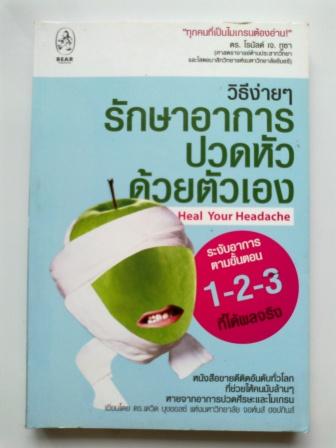 รักษาอาการปวดหัวด้วยตัวเอง Heal Your Headache ดร.เดวิด บุชชอลซ์ มหาวิทยาลัย จอห์นส์ ฮอปกินส์