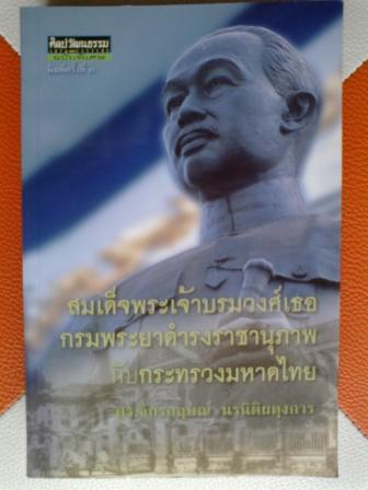 สมเด็จพระเจ้าบรมวงศ์เธอกรมพระยาดำรงราชานุภาพกับกระทรวงมหาดไทย โดย ดร.จักรกฤษณ์