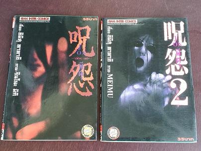 JU-ON ผีดุ เล่ม 1-2 จบ