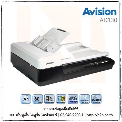 Avision AD130 เครื่องสแกนเอกสาร A4 ขนาดตั้งโต๊ะ