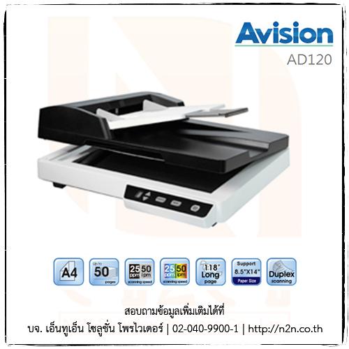 Avision AD120 เครื่องสแกนเอกสาร A4 ขนาดตั้งโต๊ะ