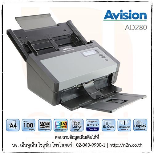 Avision AD280 เครื่องสแกนเอกสาร A4 ขนาดตั้งโต๊ะ