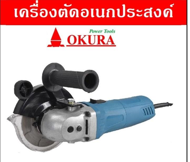 เครื่องตัดอเนกประสงค์ ใบคู่ 5นิ้ว DB-5X OKURA