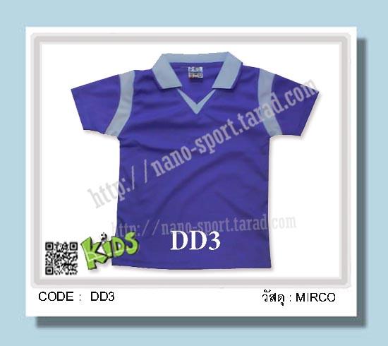 ชื่อสินค้า :  DD3 4