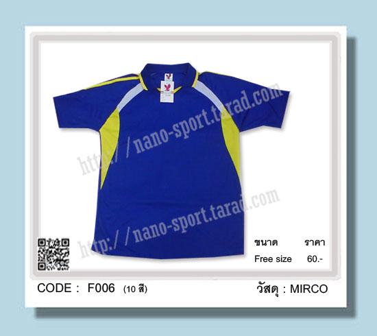 ชื่อสินค้า :  F006 (สั่งผลิต) 2