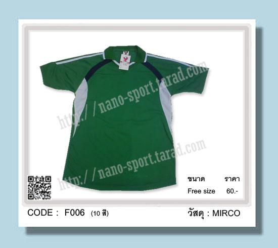 ชื่อสินค้า :  F006 (สั่งผลิต) 1