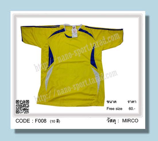 ชื่อสินค้า :  F008 (สั่งผลิต) 1