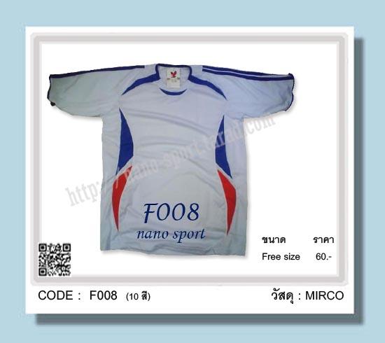 ชื่อสินค้า :  F008 (สั่งผลิต) 4