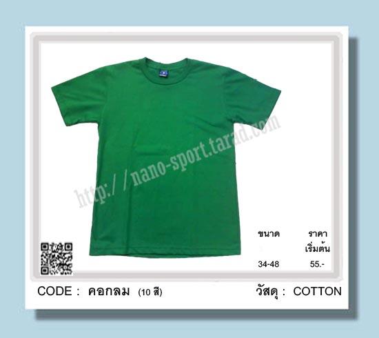 ชื่อสินค้า :  คอกลม/cotton