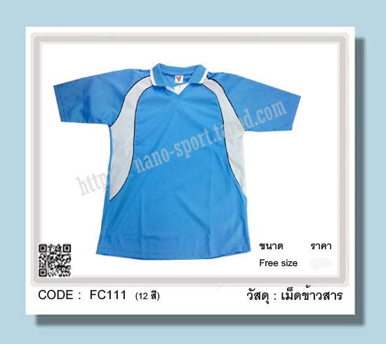 ชื่อสินค้า :  FC 111 (สั่งผลิต)