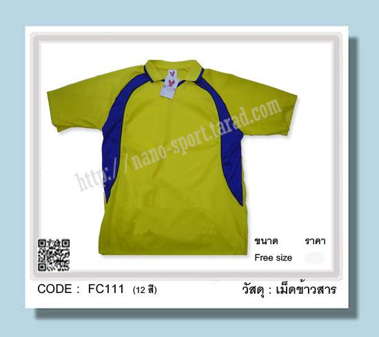 ชื่อสินค้า :  FC 111 (สั่งผลิต) 1