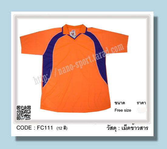 ชื่อสินค้า :  FC 111 (สั่งผลิต) 2