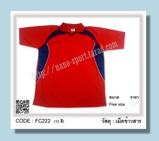 ชื่อสินค้า : FC 222 (สั่งผลิต)