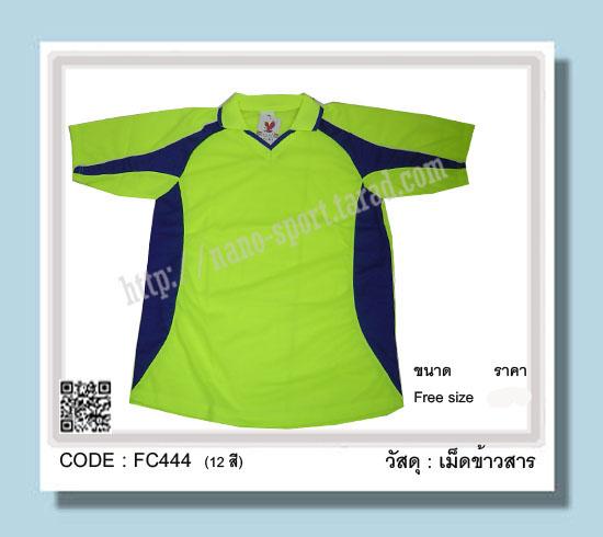 ชื่อสินค้า : FC444 (สั่งผลิต) 1
