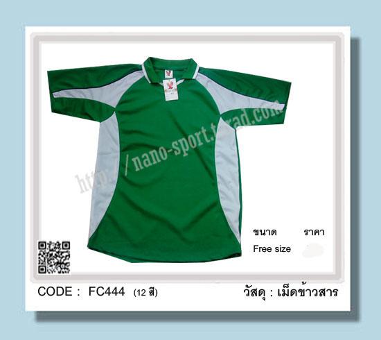 ชื่อสินค้า : FC444 (สั่งผลิต)