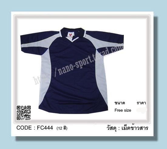 ชื่อสินค้า : FC444 (สั่งผลิต) 2