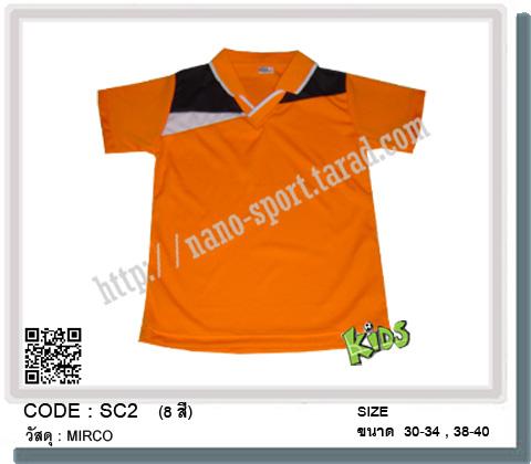 ชื่อสินค้า : SC2  (เด็ก/ผู้ใหญ่) 5