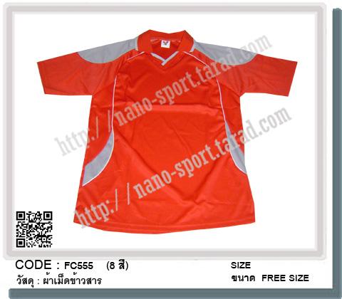 ชื่อสินค้า : FC555 (สั่งผลิต)