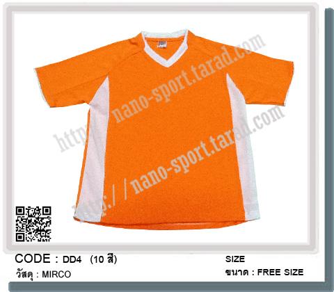 ชื่อสินค้า :  DD4 (สั่งผลิต) 1