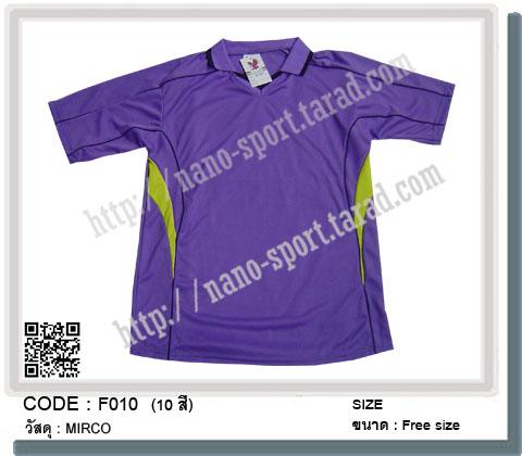 ชื่อสินค้า : F 010 (สั่งผลิต) 2