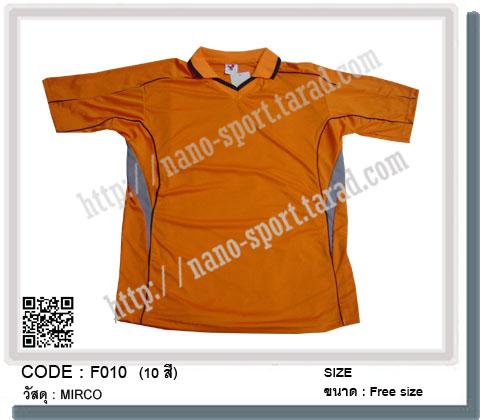 ชื่อสินค้า : F 010 (สั่งผลิต) 3