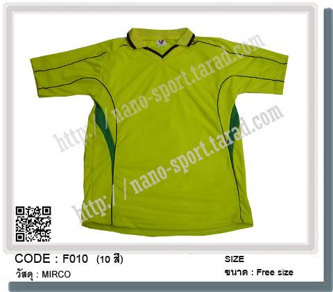 ชื่อสินค้า : F 010 (สั่งผลิต)