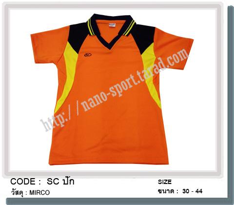 ชื่อสินค้า : SC ปัก [ผ้าไมโคร size : 30-44] 5
