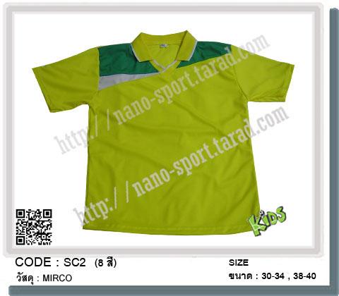 ชื่อสินค้า : SC2  (เด็ก/ผู้ใหญ่) 2