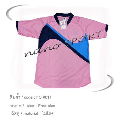 ชื่อสินค้า : FC 011 (สั่งผลิต)