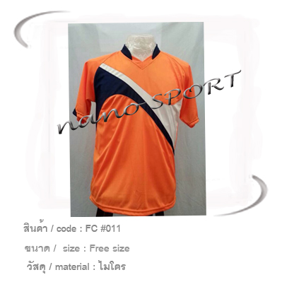 ชื่อสินค้า : FC 011 (สั่งผลิต) 5