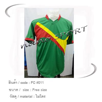 ชื่อสินค้า : FC 011 (สั่งผลิต) 6