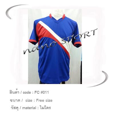 ชื่อสินค้า : FC 011 (สั่งผลิต) 8