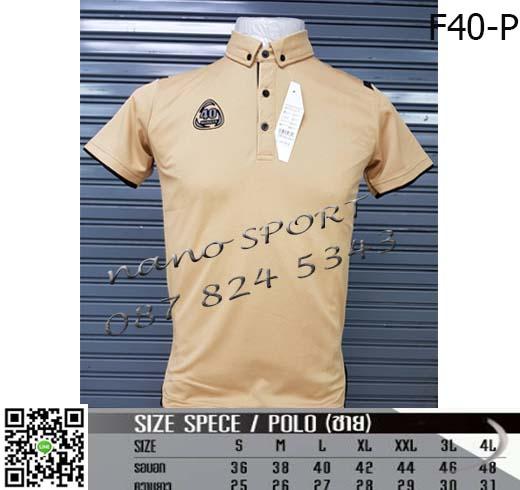 ชื่อสินค้า : เสื้อโปโล F40-P