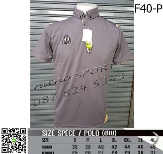 ชื่อสินค้า : เสื้อโปโล F40-P 2
