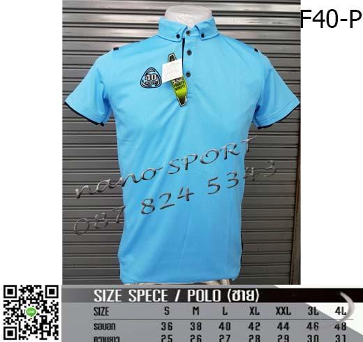 ชื่อสินค้า : เสื้อโปโล F40-P 3