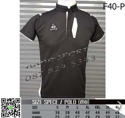 ชื่อสินค้า : เสื้อโปโล F40-P 4