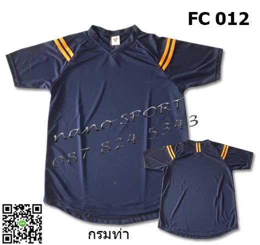 ขื่อสินค้า : FC 012 (สั่งผลิต)