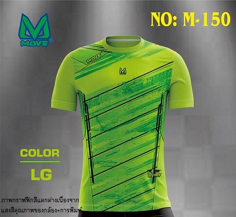 ชื่อสินค้า : M 150 9